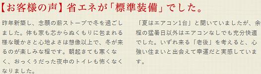 夢ハウス 省エネ報告書6 (2).png