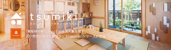 tsumiki TOP.png