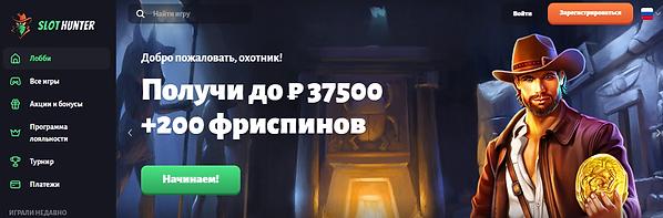 Безымянный.pngслотхунтер.png
