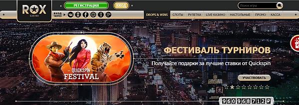 Безымянный.pngрокс казино.png