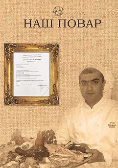 Обложка МЕНЮ 2.jpg