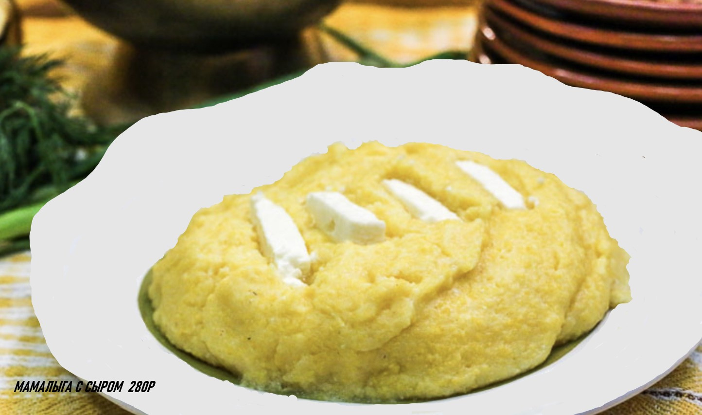 Мамалыга с сыром - 280 гр