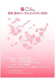 20200208 harucon.jpg