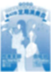 tamura2017.jpg