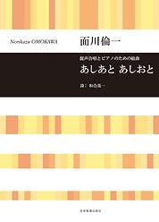 あしあとあしおと(楽天ブックス).jpg