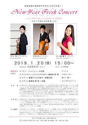 ニューイヤーコンサート2019.jpg