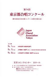 20190901 tokyo.jpg