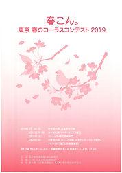 20190223 harukon.jpg