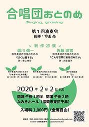 20200202 otonome.JPG