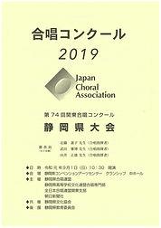 20190901 shizuoka.jpg