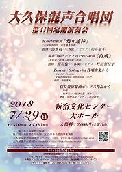 okubo2018.JPG