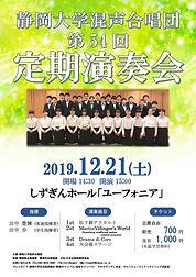 20191221 shizuoka.jpg
