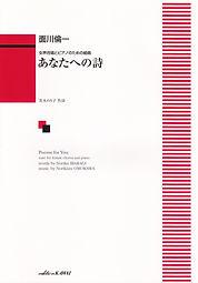 ★あなたへの詩(楽天ブックス).jpg
