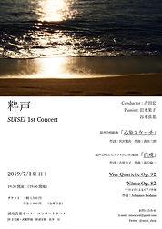 20190714 suisei(1).JPG