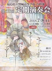 iwaki2018.JPG