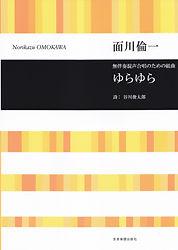 ゆらゆら(楽天ブックス).jpg
