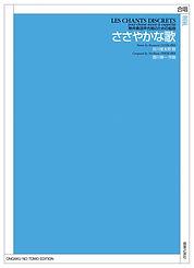 ★ささやかな歌(amazon).jpg