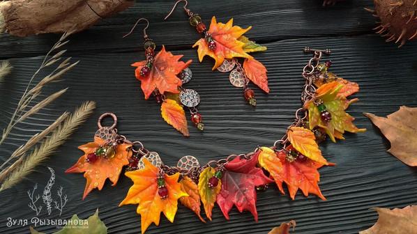 Осенний комплект украшений