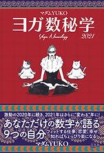 yogasuhigakuobi.jpg