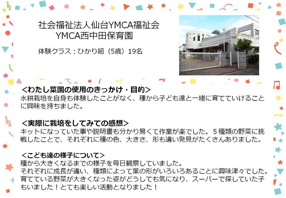 YMCA西中田保育園様.jpg