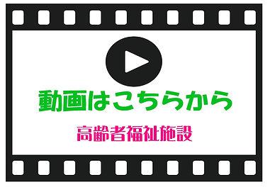 PV動画1.jpg