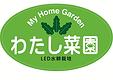わたし菜園ロゴマーク.png