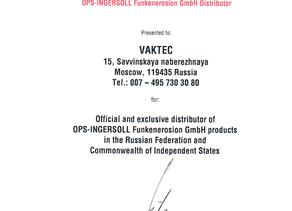 Эксклюзивный дилер OPS-INGERSOLL в СНГ