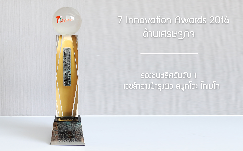 7 Innovation Awards 2016 ด้านเศรษฐกิจ