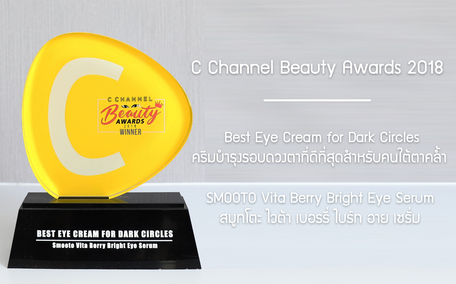 C Channel Beauty Awards 2018