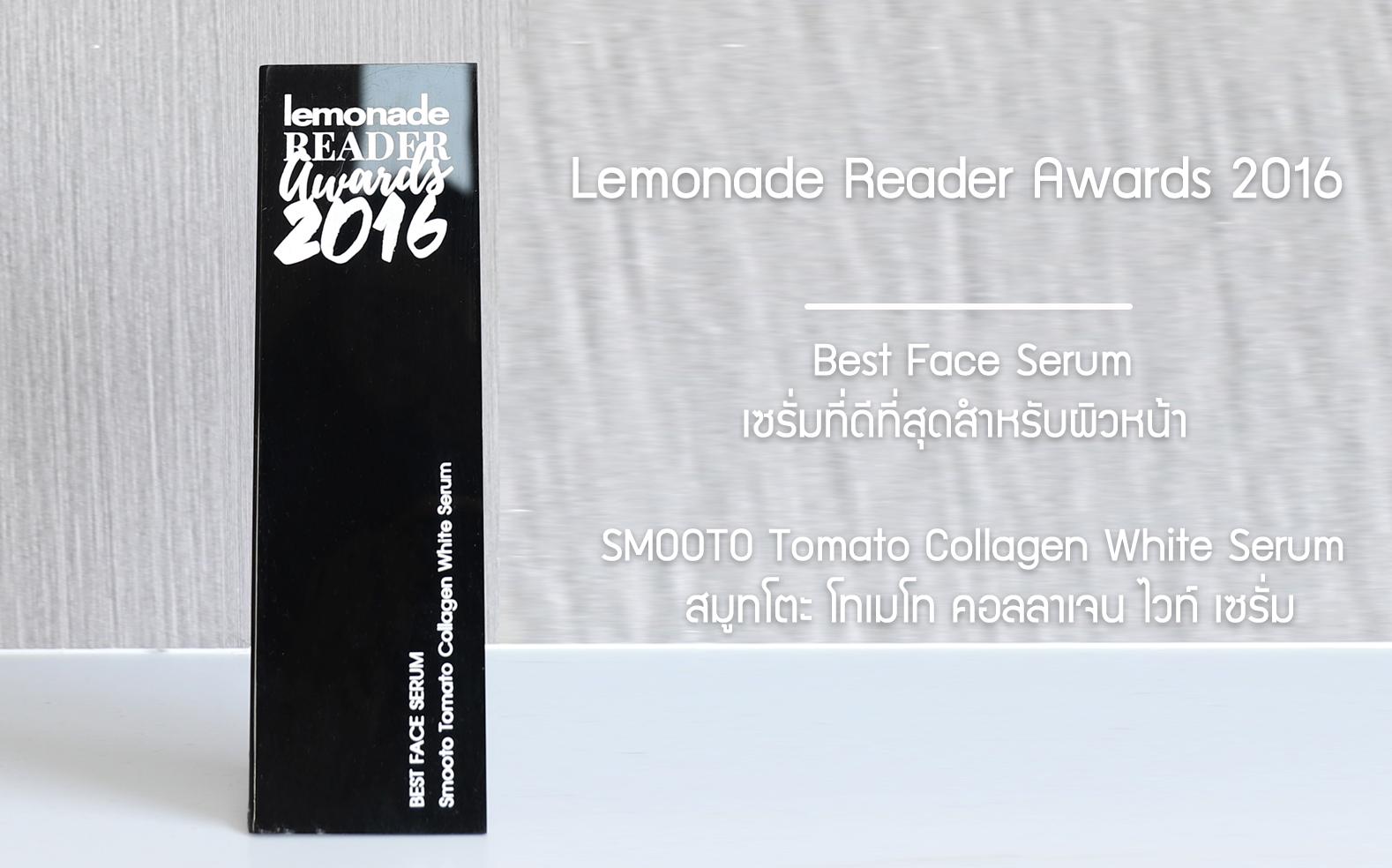 Lemonade Reader Awards 2016