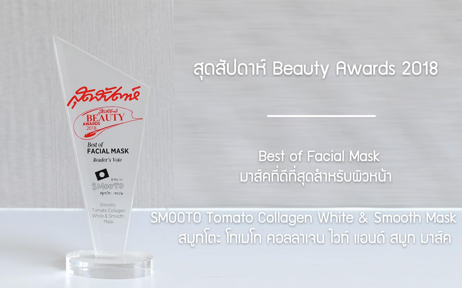 สุดสัปดาห์ Beauty Awards 2018
