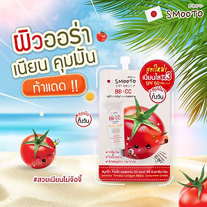 Smooto Tomato BB&CC Sunscreen  Cream.jpg