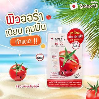 Smooto Tomato Collagenn BB & CC Sunscreen Cream