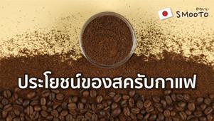 ประโยชน์ของ สครับกาแฟ ช่วยเรื่องอะไร?