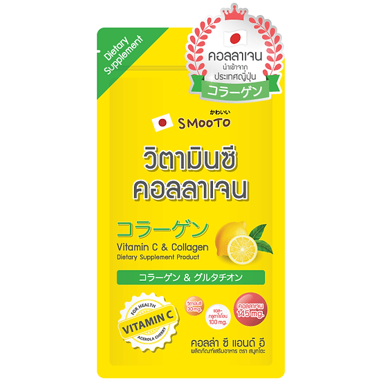 COLLA C & E DIETARY SUPPLEMENT PRODUCT SMOOTO BRAND
