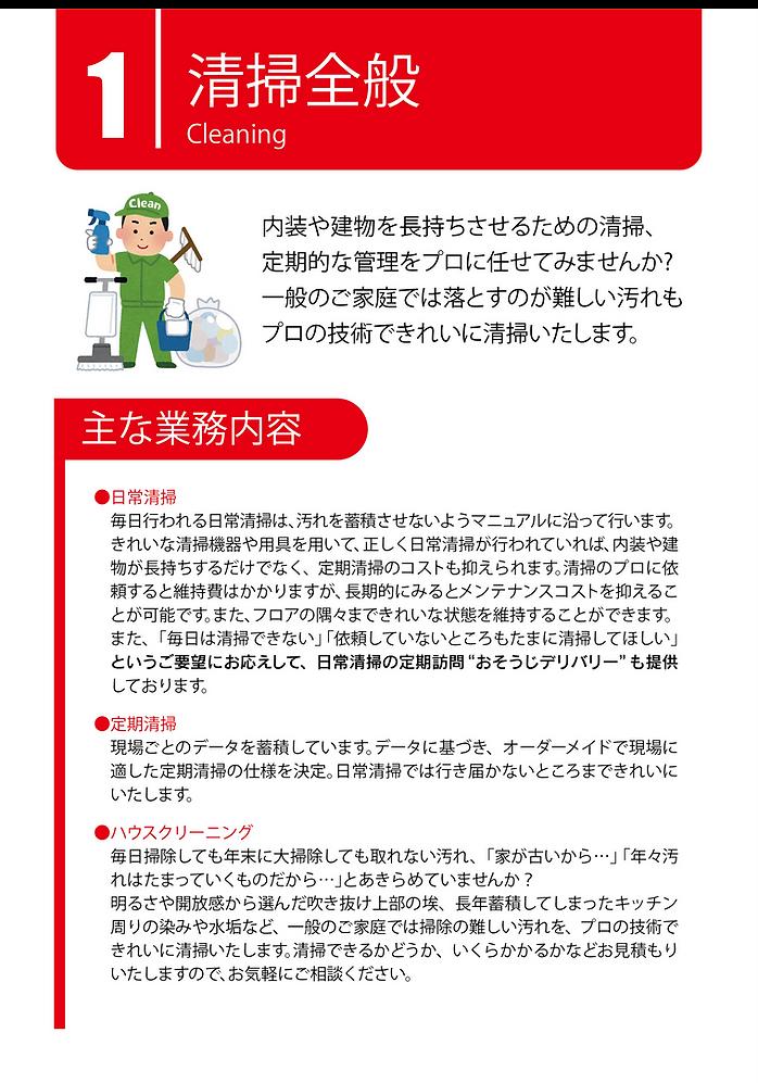ホロムアコーポレーション【清掃斡旋】