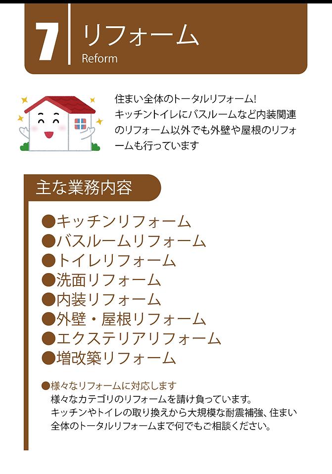 熊本リフォーム斡旋ホロムアコーポレーション
