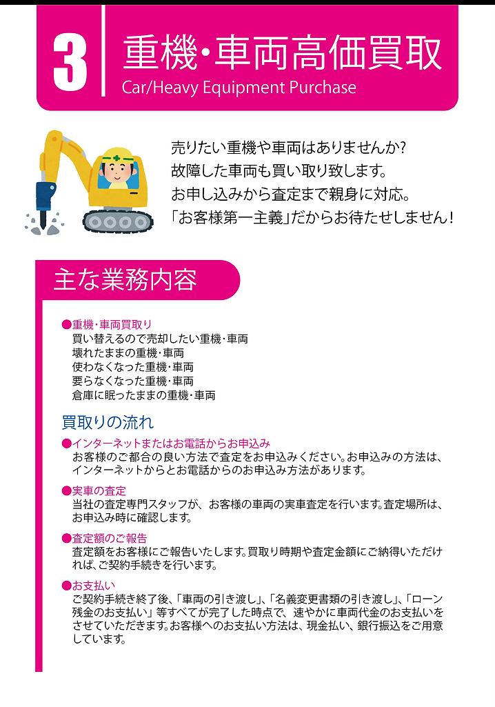 重機・車両買取ホロムアコーポレーション熊本