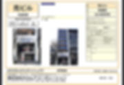 【下通】売りビル【辛島町】ホロムアコーポレーション
