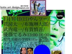 【1月10日特別授業】やんツー,花房太一,布施琳太郎,武内竜一,有賀慎吾,後藤てるみ