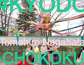 KYODO-CHOKOKU#2.jpg