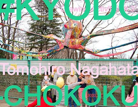 KYODO-CHOKOKU%232_edited.jpg