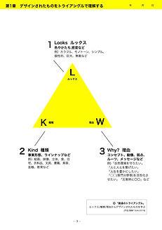 デザイン演習基礎Bpage16.jpg