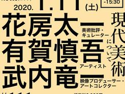 1月11日の公開授業,花房太一,有賀慎吾,武内竜一 #111アート 【現代美術について】