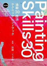 油絵30技法習得講座表紙kotte.jpg
