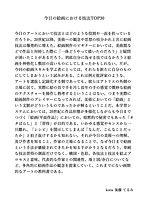油絵30技法習得講座冒頭kotte.jpg