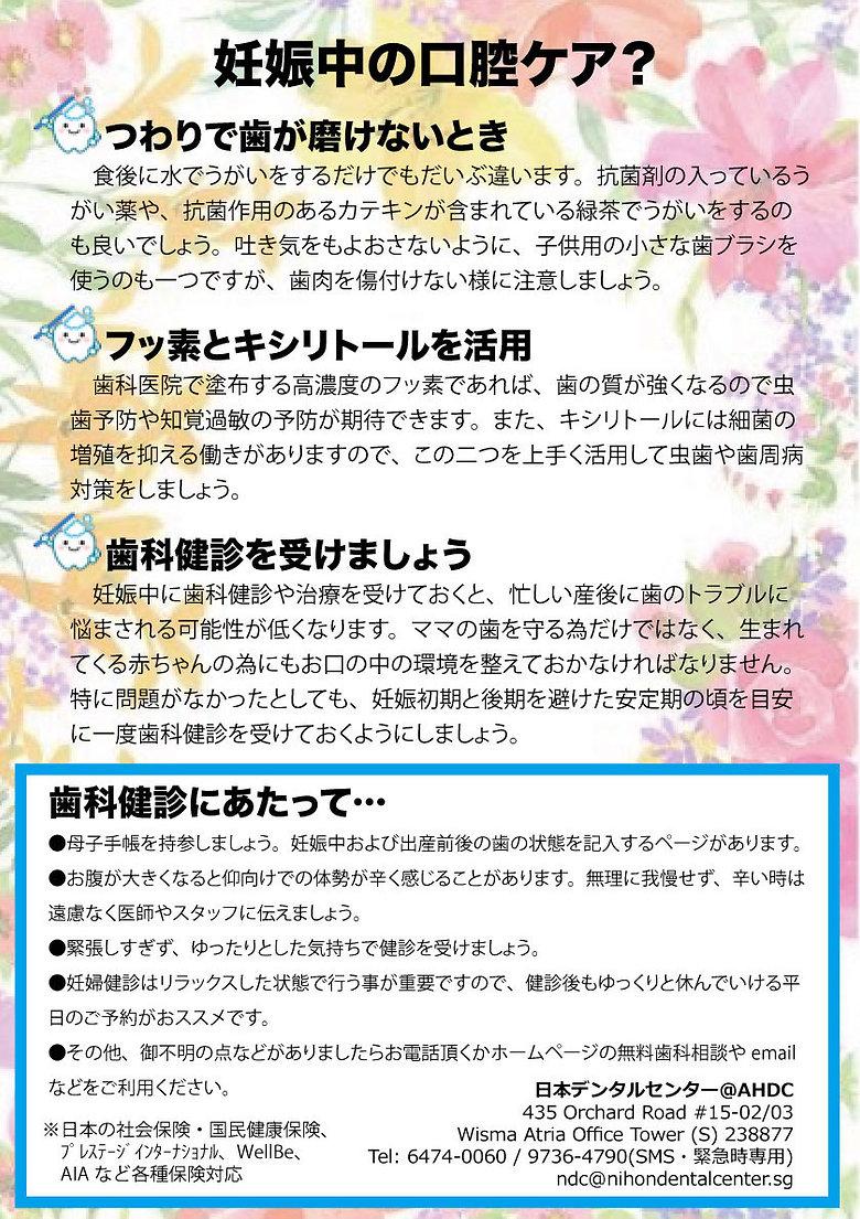 妊婦歯科検診2019表2.jpg