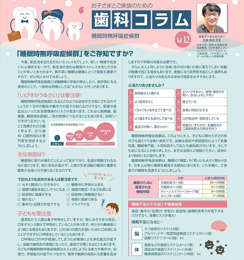 日本デンタル.jpg