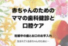 妊婦歯科検診2019表1.jpg