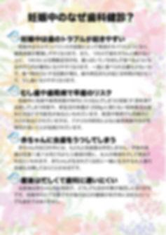 妊婦歯科検診2019_P1.jpg